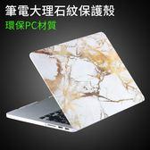 筆電殼 蘋果 MacBook Pro 13 15吋 筆電保護殼 大理石紋 磨砂 輕薄 PC硬殼 散熱 防爆 防刮 水貼殼