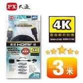 ★PX大通★HDMI高畫質影音線3米(支援4K,1.4版本) HDMI-3MM