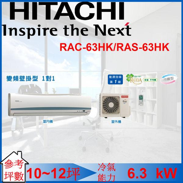 日立 HITACHI 10~12坪 一對一變頻單冷壁掛式冷氣 RAC-63HK/RAS-63HK 下單前先確認是否有貨