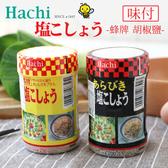 日本 Hachi 蜂牌 胡椒鹽 大罐裝 粗粒 粗粒胡椒鹽 調味 調味罐 調味料 味付胡椒鹽