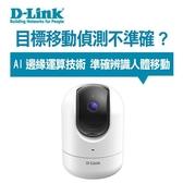 D-LINK DCS-8526LH Full HD旋轉式無線網路攝影機【原價3999↘現省1000!!】