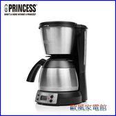 【歐風家電館】(隨機送小禮物)PRINCESS 荷蘭公主 1.2L 預約式 美式咖啡機 246009
