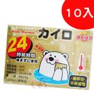 快樂小白熊暖暖包 24小時 10入 ☆艾...