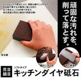 【AIMEDIA艾美迪雅】廚房鑽石磨刀石 (軟型)