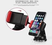 手機支架 車載手機支架吸盤粘貼式手機支撐架出風口夾子多功能汽車導航車用 【母親節特惠】