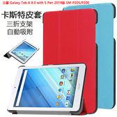 卡斯特 三星Galaxy Tab A 8.0 with S Pen 2019 P200 P205 平板皮套 支架超薄 三折 自動吸附 保護套