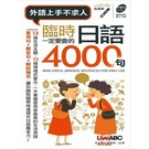 臨時一定要會的日語4000句(口袋書)