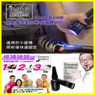 HANLIN EZmakeit FIX5 神奇紫光5秒萬物可黏DIY萬能修補黏貼組合 10g黏合液+紫光手電筒 快乾膠
