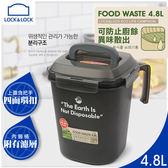 【樂扣樂扣】廚餘回收桶 4.8L 環保桶 剩菜餿水桶 垃圾桶