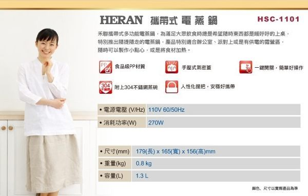 《長宏》HERAN禾聯雙層攜帶型多功能電蒸鍋1.3L【HSC-1101】熱菜.煮蛋方便又快速~可刷卡,免運費~