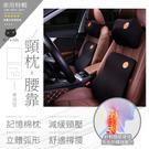 車用頭枕護頸枕靠枕車用腰靠椅背墊靠墊靠背 可拆洗 記憶棉【Z90715】