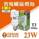 OSRAM 歐司朗 23W 螺旋省電燈泡...