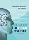 (二手書)最新人工智慧應用:用強化學習快速上手AI