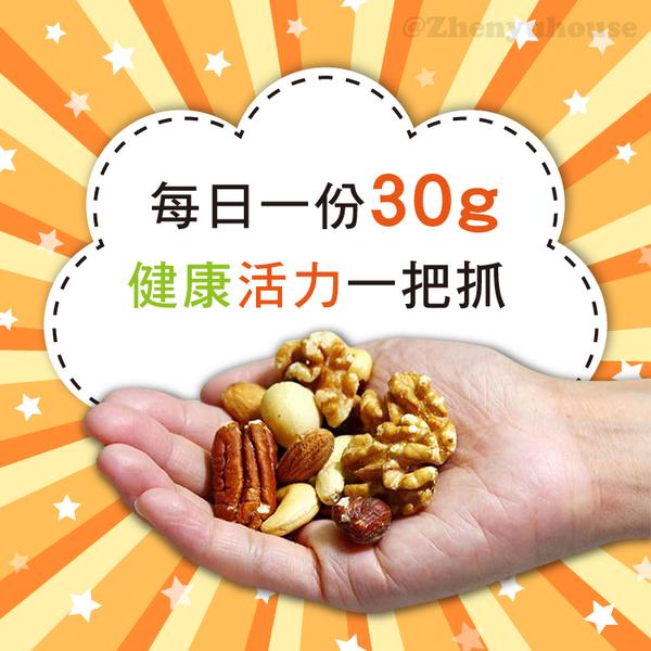 蜜汁綜合堅果-250g【臻御行】
