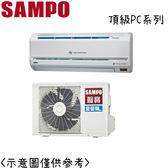 【SAMPO聲寶】變頻分離式冷暖冷氣 AM-PC80DC/AU-PC80DC