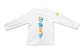 GOOMI【白馬王子】長袖T恤 男童適穿1~6歲