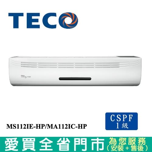 TECO東元20-22坪MS112IE-HP/MA112IC-HP變頻冷氣空調_含配送+安裝【愛買】
