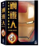 MARVEL系列限時7折 鋼鐵人 全球限量頭盔 雙碟版 DVD Iron Man Toy  (音樂影片購)