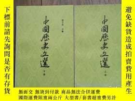 二手書博民逛書店罕見中國歷史文選(全二冊)Y54247 周予同 上海古籍出版社 出版1979