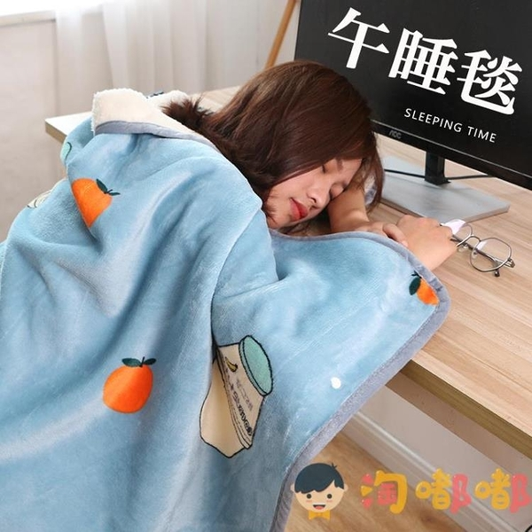 毛毯辦公室午睡蓋腿披肩小毯子珊瑚絨法蘭絨加厚午休被子【淘嘟嘟】
