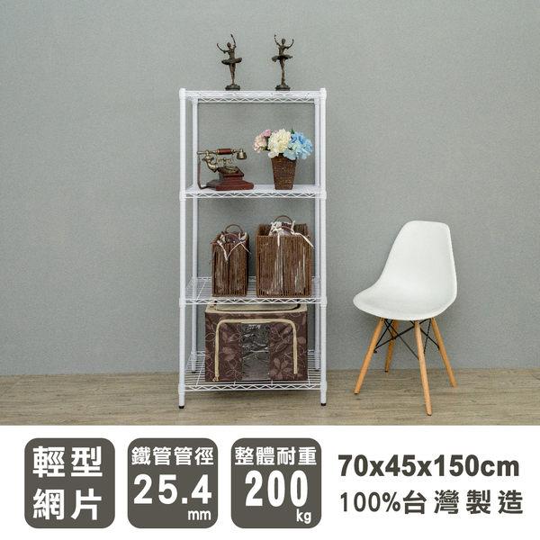 【 dayneeds 】70x45x150公分四層烤漆白鐵架/收納架/置物架/波浪架