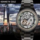 Kenneth Cole國際紳士格調鏤空機械腕錶KC15100001公司貨/禮物/情人節/設計師/禮物/精品