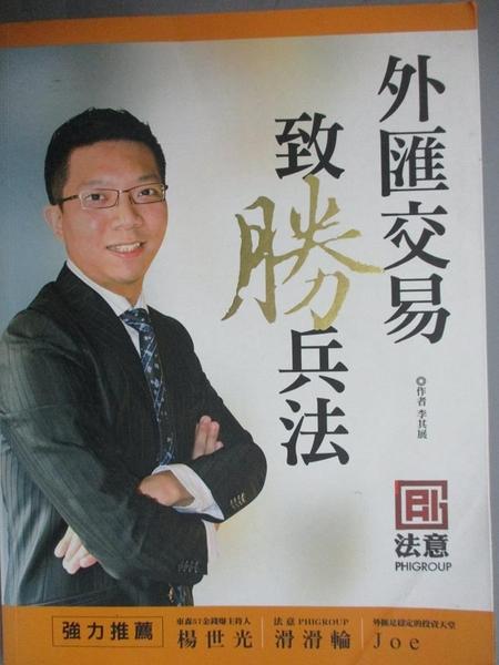 【書寶二手書T9/投資_EUC】外匯交易致勝兵法_李其展