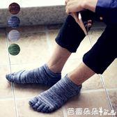 五指襪男 復古拼線男士五指襪 全純棉分腳趾短筒船襪 潮男 秋季新品 芭蕾朵朵