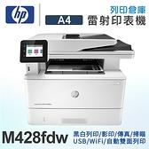 HP LaserJet Pro MFP M428fdw 無線黑白雷射傳真事務機 /適用 HP CF276A/CF276X