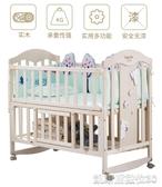 嬰兒床實木無漆寶寶bb床搖籃床多功能兒童新生兒拼接大床 凱斯頓3C