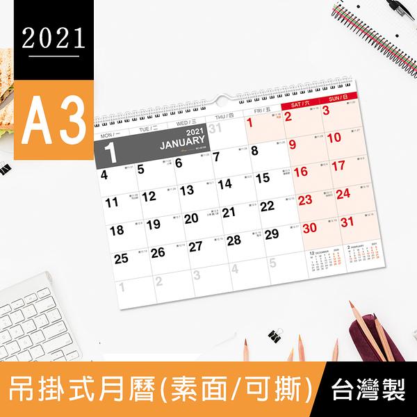 珠友 BC-05195 2021年A3吊掛式月曆/掛曆/行事曆(素面/可撕)