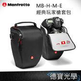 Manfrotto 曼富圖 MB-H-M-E - HOLSTER M 經典玩家槍套包 M  正成公司貨 刷卡分期零利率 德寶光學