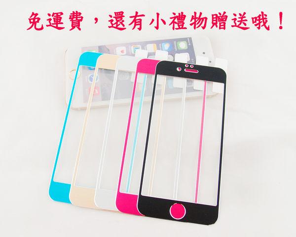 【cheny shop】iphone6/6s  5.5 滿版鈦合金鋼化保貼 金屬邊框