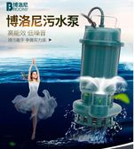 抽水機-潛水泵家用220V抽水機高揚程泥漿泵污水泵全自動化糞池排污抽水泵 艾莎嚴選YYJ