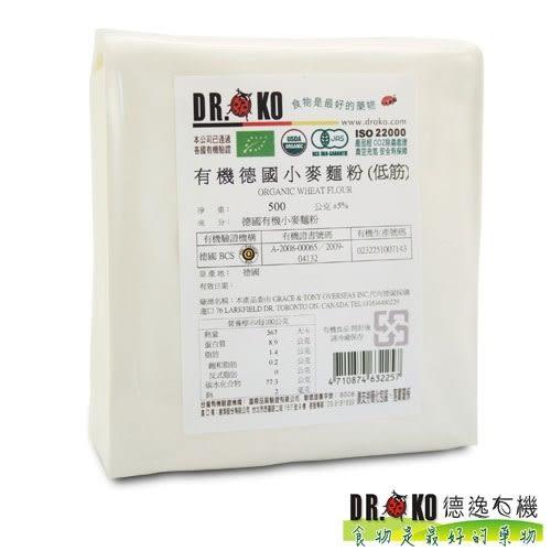 DR.OKO德逸有機 有機小麥麵粉(低筋/中筋) 500g/包 任選3包特價