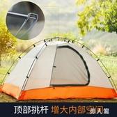 帳篷 戶外 專業鋁桿雙人防暴雨加厚野營野外露營裝備超輕手搭 FR10262『男人範』