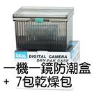 高級中型防潮組 指針型﹝含高氣密防潮盒 L號 + 7包乾燥包﹞壓克力 防潮箱/乾燥劑