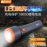 康銘LED手電筒家用可充電強光超亮多功能小便攜遠射應急照明戶外【樂事館新品】