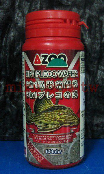 【西高地水族坊】AZOO愛族 9合一,9合1異型(異形)魚飼料120ml/60Tabs