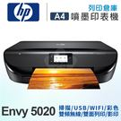HP Envy 5020 雙面雙頻無線相片事務機 /適用N9K02AA/N9K01AA/N9K04AA/N9K03AA/NO.65/NO.65XL
