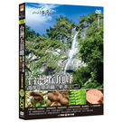 台灣五頂峰-海岸山脈之巔-新港山(二)DVD