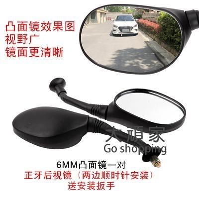 機車後照鏡 電動車反光鏡 摩托車后視鏡凸面鏡踏板車倒車鏡 改裝通用8mm