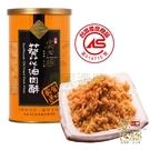 【台糖安心豚】葵花油肉酥 x1罐(200g/罐) ~葵花油肉鬆~金黃色陽光的美味