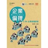 企業倫理含BE企業倫理認證(第2版)(附贈MOSME行動學習一點通)