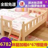 兒童床 實木床兒童床帶護欄男孩女孩單人床嬰兒床小床加寬拼接分床兒童床【全館免運快出】