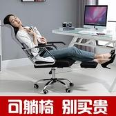 電腦椅家用座椅辦公椅舒適久坐升降椅辦公室椅子靠背直播轉椅可躺 【全館免運】