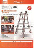 ~台北益昌~美國小巨人Little Giant M 17 M17 含自動腳萬用梯工作梯鋁梯A 字梯拉梯
