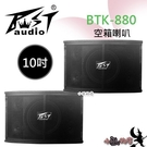 (BTK-880) 沙龍喇叭~10吋低音單體.黑色浮點烤漆 贈喇叭吊架