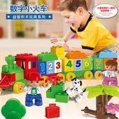 大顆粒拼裝積木拼插數字火車1-2-3-6-10周歲男孩女孩兒童益智玩具