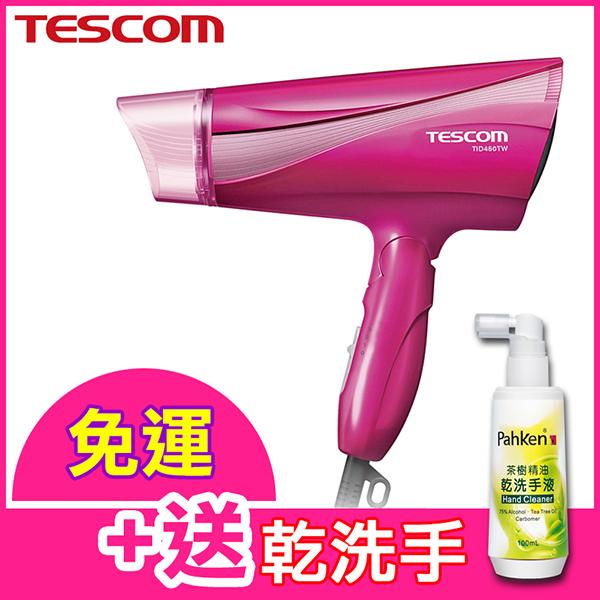 【免運+送乾洗手】TESCOM 大風量負離子吹風機 TID450TW
